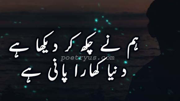 nice romantic urdu poetry