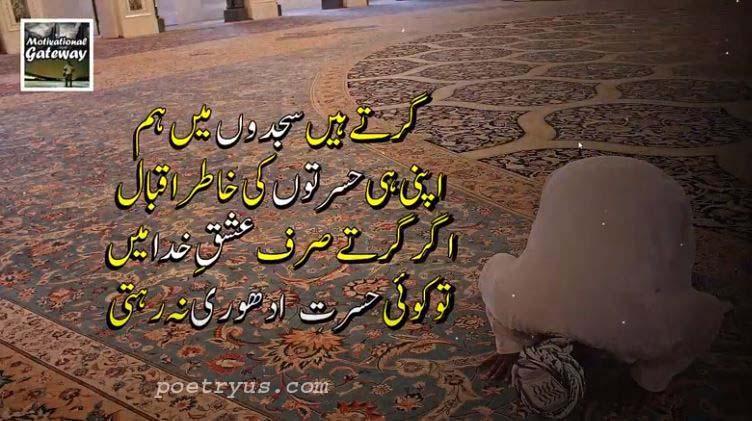 motivational poetry in urdu copy paste