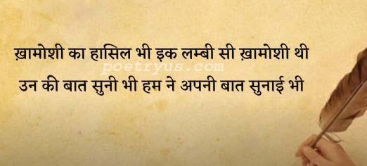 gulzar poetry on love in hindi