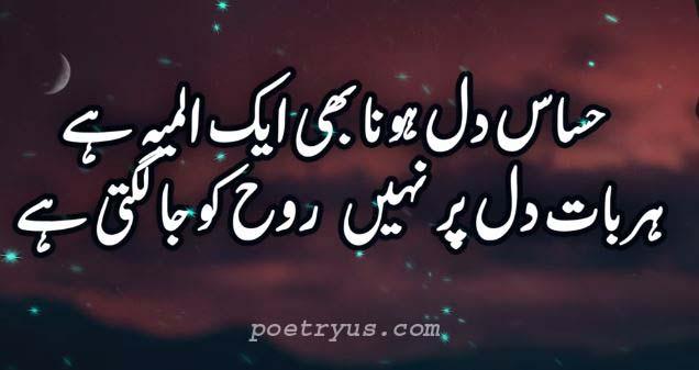 nice love urdu poetry