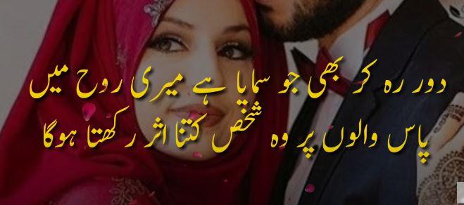 romantic yaad shayari