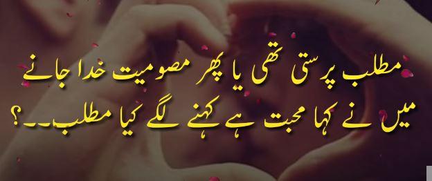 romantic good night shayari