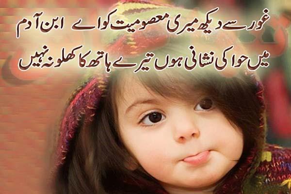 baby shayari in urdu