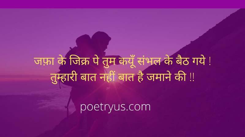 love amazing hindi poetry