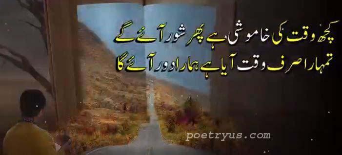 urdu poetry on life struggle in english