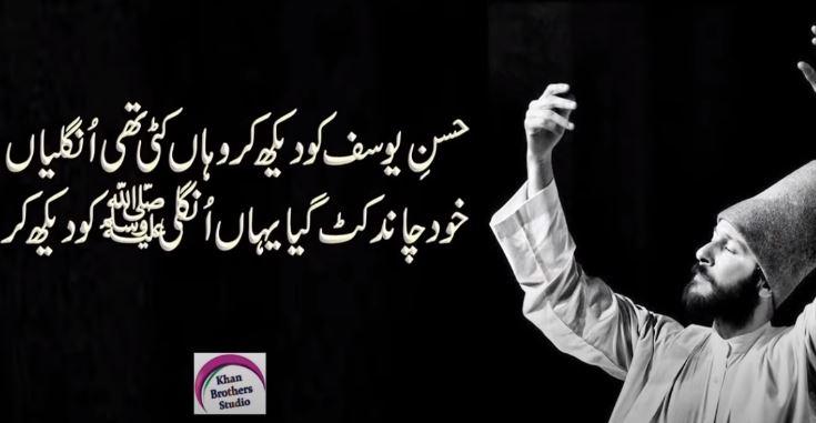 sufi poetry in punjabi