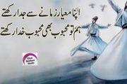sufi poetry in urdu text