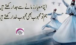 sufi malang poetry
