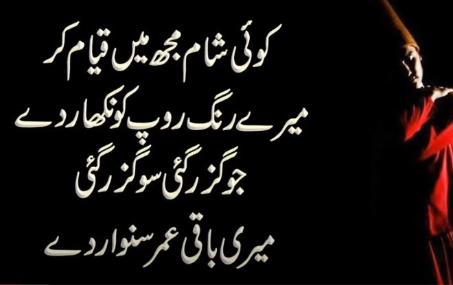 faqeeri poetry in urdu