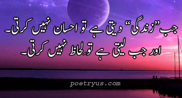 shehri aur dehati zindagi quotes in urdu