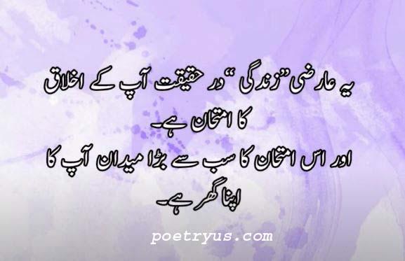 meri zindagi quotes in urdu