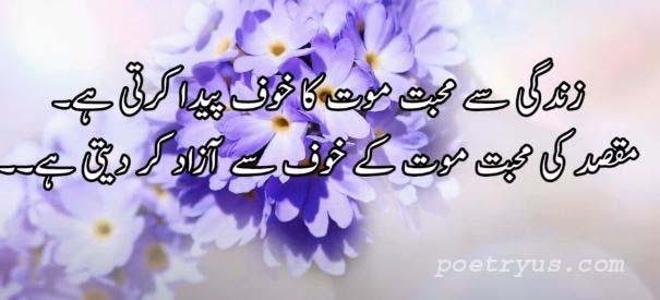 best zindagi quotes in urdu