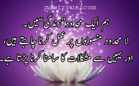 zindagi kya hai quotes in urdu