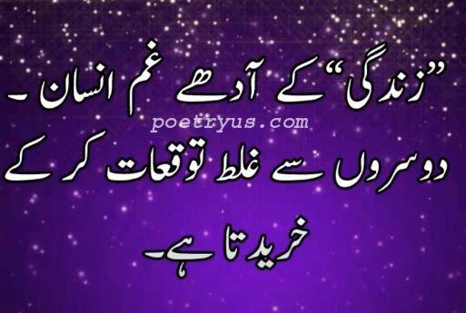 zindagi ki haqeeqat quotes in urdu