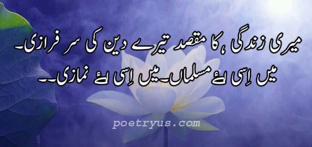 zindagi sad quotes in urdu