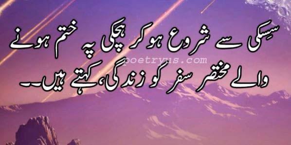 zindagi mushkil hai quotes in urdu