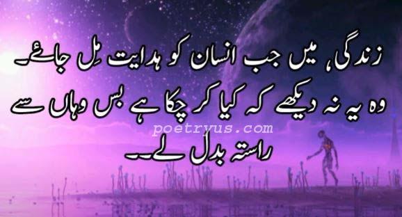zindagi ka safar quotes in urdu