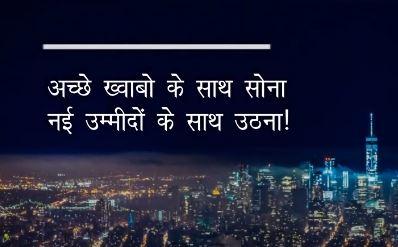 good night shayari dard bhari download