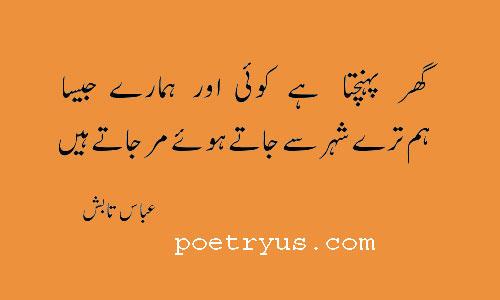 Abbas Tabish Poetry Books Pdf download
