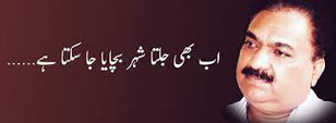 Abbas Tabish Urdu ghazal