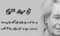 Ali Sardar Jafri 1965 nazm