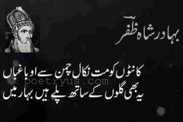 Bahadur Shah Zafar last Poetry in Urdu