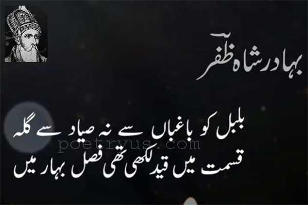 Bahadur Shah Zafar last Poetry in Urdu-compressed