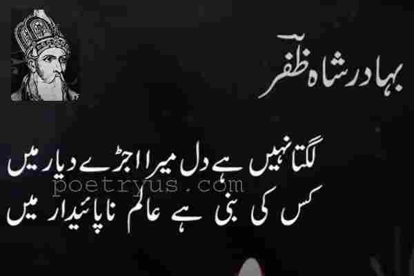 Bahadur Shah Zafar ki Shayari in Urdu