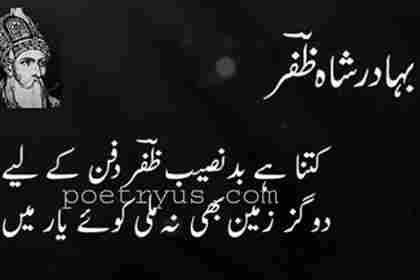 Bahadur Shah Zafar poetry English translation