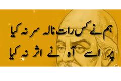 Khwaja Mir Dard Ghazals tashreeh in Urdu