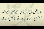 Khwaja Mir Dard biography in Urdu