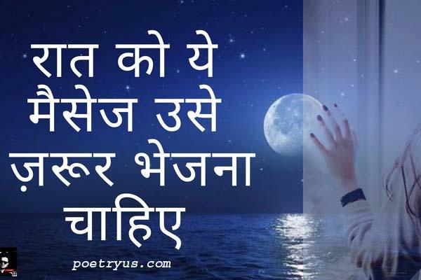 bewafa good night shayari