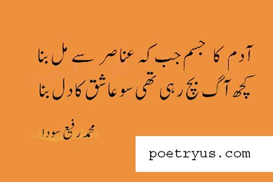 Sauda ki qasida nigari in Urdu