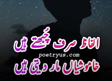 beautiful shayari in urdu sms