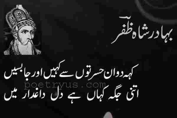 bahadur shah zafar shayari rekhta
