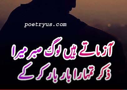urdu shayari on life