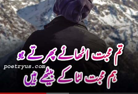 beautiful shayari in urdu for girlfriend