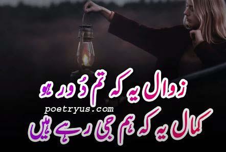 beautiful shayari in urdu copy paste