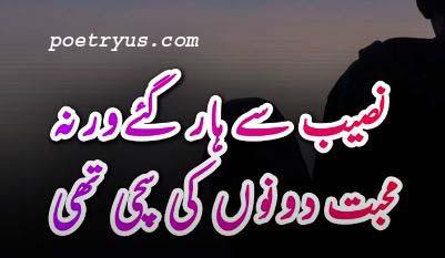 beautiful shayari in urdu on life