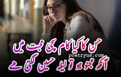 beautiful shayari in urdu images