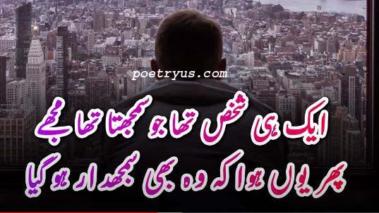 most beautiful shayari in urdu