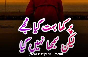 2 line beautiful shayari in urdu