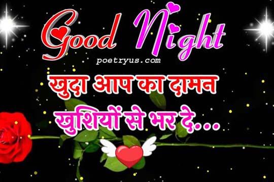 dard bhari good night shayari in hindi