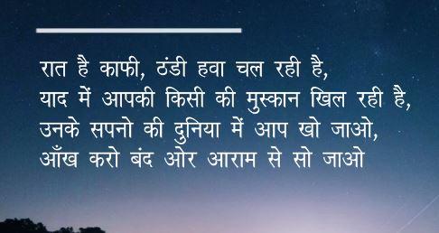 good night dard bhari shayari photo