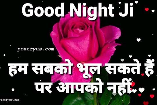 good night ki dard bhari shayari