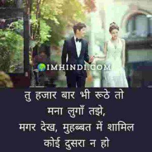 heart touching love shayari in hindi for girlfriend lyrics