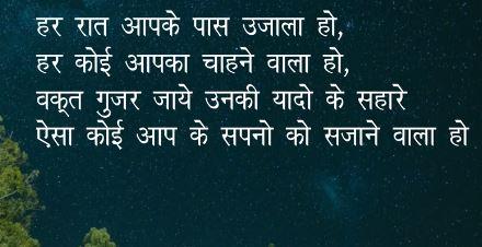 pyari si good night shayari