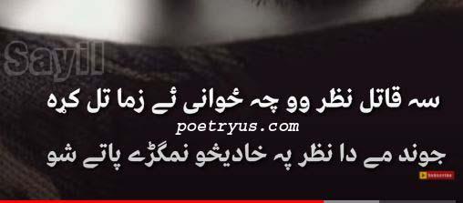 pashto sad poetry text