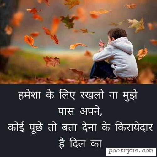 top 10 love shayari in hindi for girlfriend