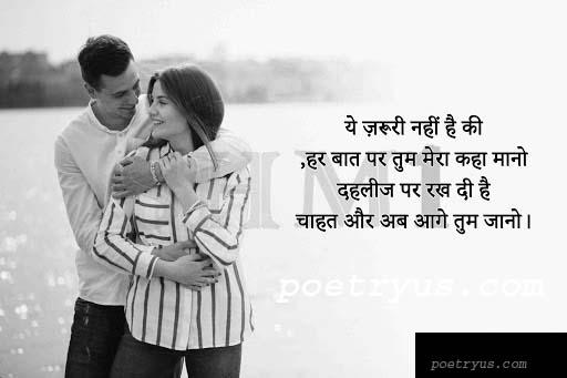 heart touching love shayari in hindi for girlfriend download